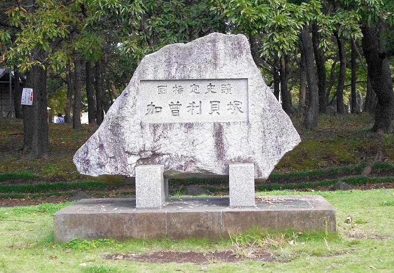 加曾利貝塚(日本最大)
