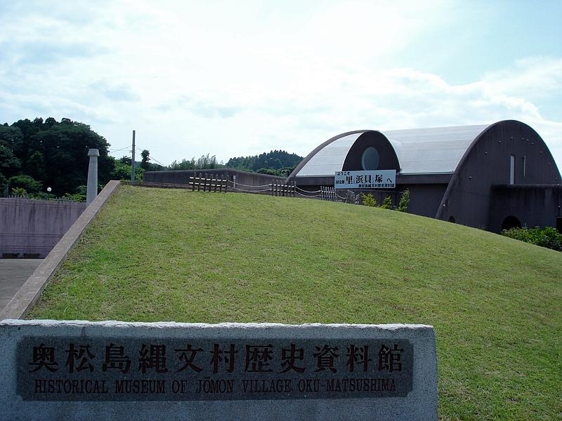 奥松島縄文村歴史博物館