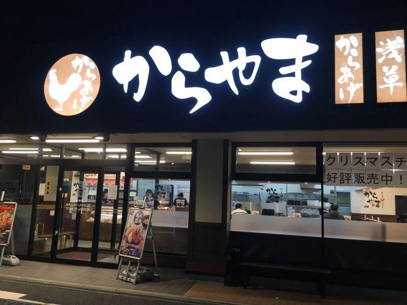 【木更津・からあげ】からやま(チェーン店なのにおいしい!)