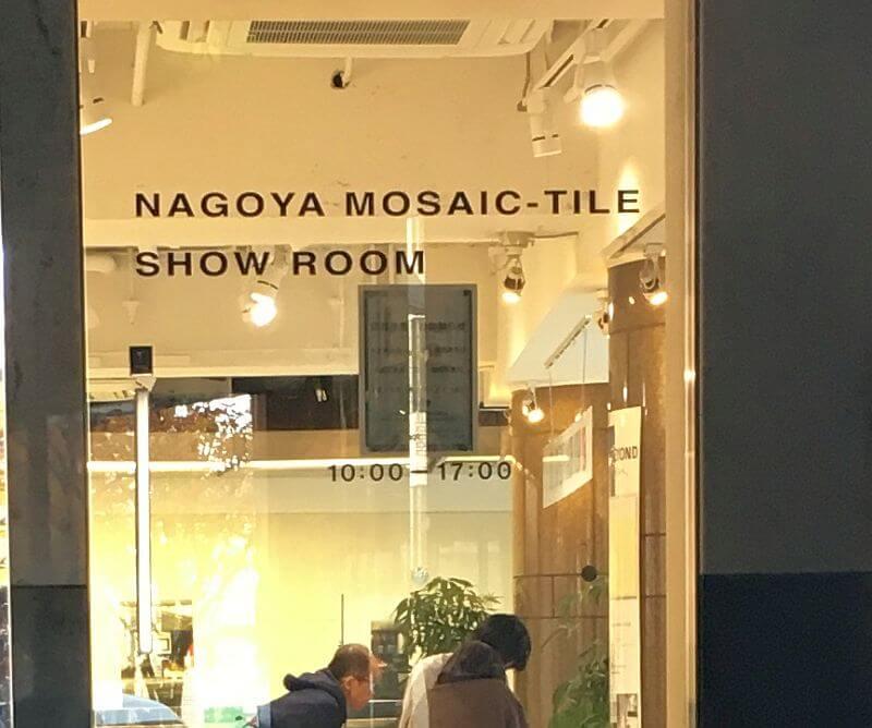 名古屋モザイクのタイルを見てきました