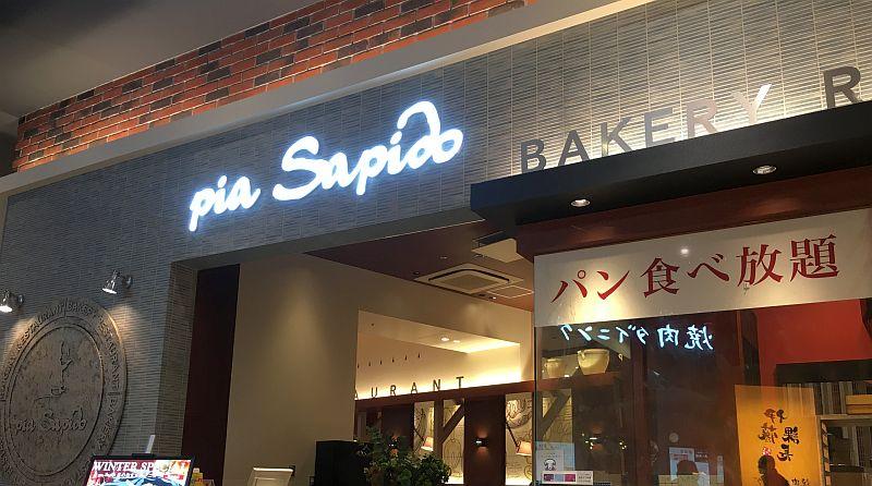 【木更津・イタリアン】Pia Sapido(パン食べ放題!)