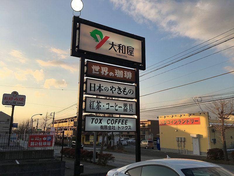 【木更津・コーヒー】大和屋(脱ネスプレッソ!)
