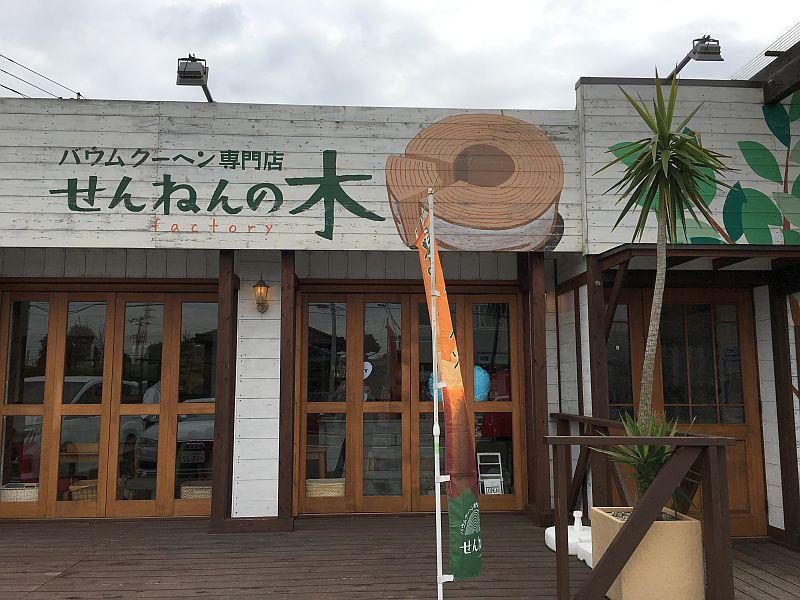 【木更津・スイーツ】せんねんの木(バームクーヘン専門店)