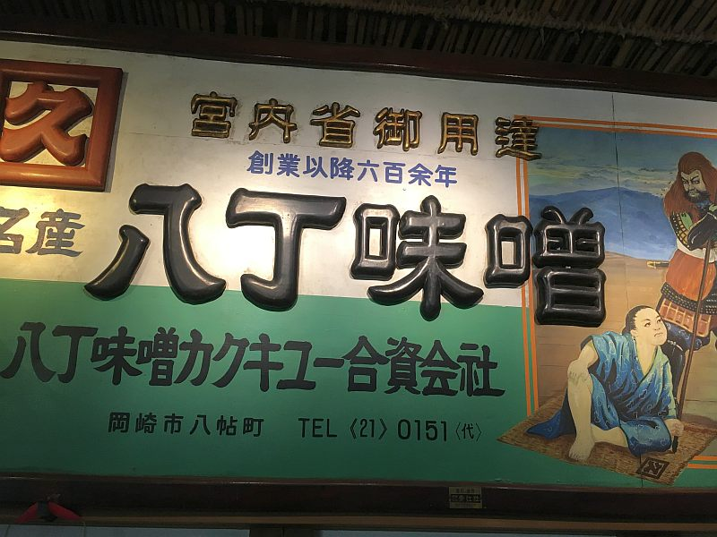 岡崎城の隣の八丁味噌の工場見学に行ってきた