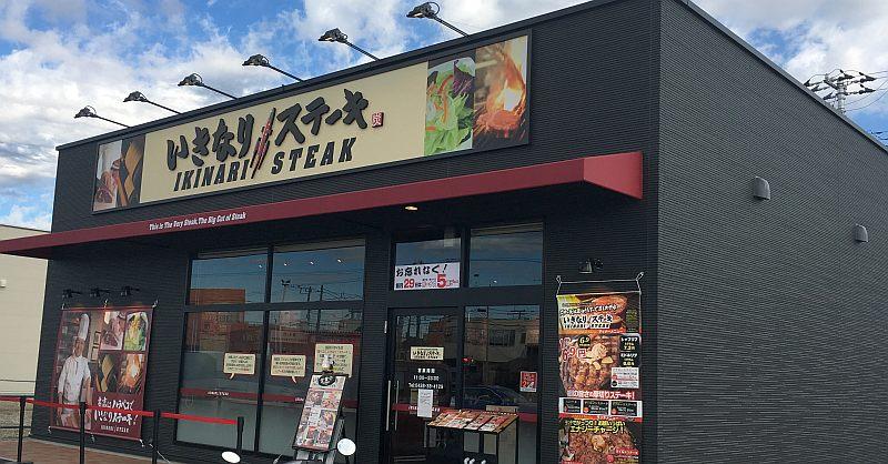 【木更津・君津・ステーキ】いきなりステーキ(店舗が急激に増えすぎ)