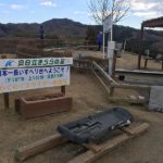 【茨城県日立市 奥日立きららの里】日本一長いすべり台に行ってきた