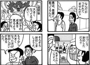 ⑧4コマ漫画と8コマ漫画とどっちがウケる?