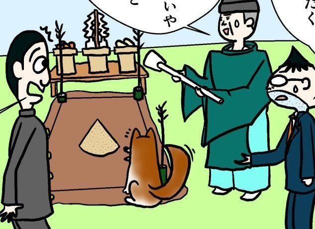 犬小屋にも地鎮祭が必要か?