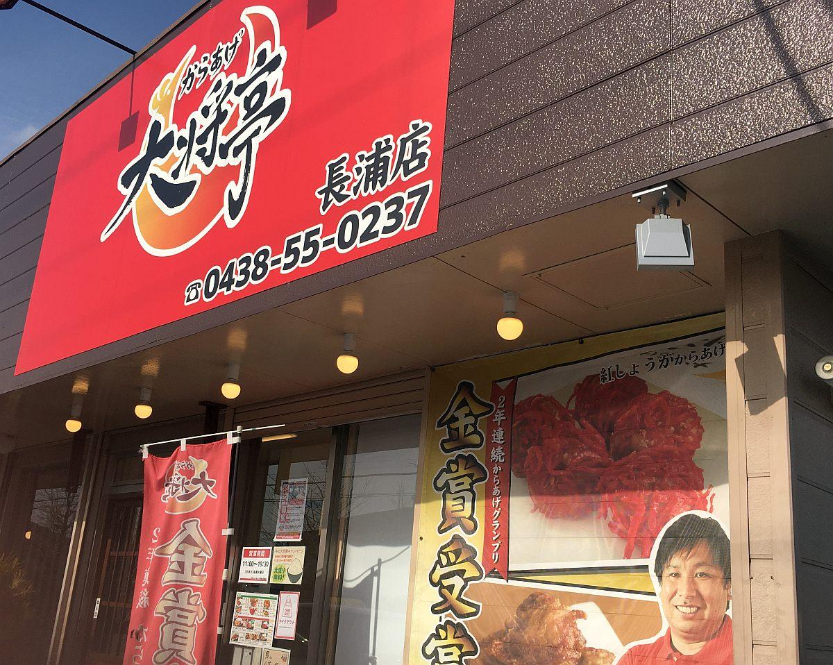 【袖ケ浦・からあげ】からあげ大将亭(激うま醤油味!)