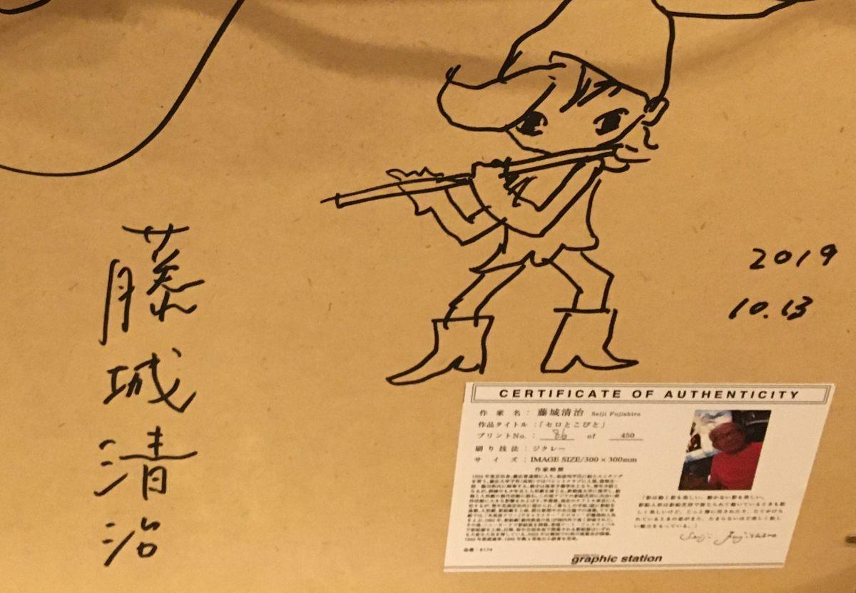 藤城清治さん展覧会 ~ 初めて影絵作品を購入した話